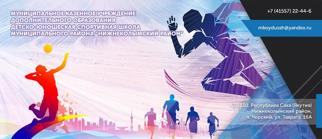 """МКУ ДО ДЮСШ МР """"Нижнеколымский район"""""""